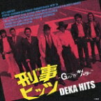 刑事ヒッツ -Gメン'75・キイハンターー ミュージックファイルコンピレーション [ (オリジナル・サウンドトラック) ]