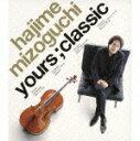 溝口肇 Hajime Mizoguchi / yours;classic