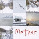 mother オリジナル・サウンドトラック