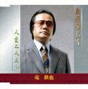 1982年の男性カラオケ人気曲第3位 竜鉄也の「奥飛騨慕情」を収録したCDのジャケット写真。