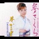 演歌歌手、葵かを里のカラオケ人気曲ランキング第8位 「夢さくら」を収録したCDのジャケット写真。