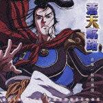 日本テレビ系アニメーション::蒼天航路 オリジナル・サウンドトラック画像