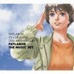 アニメソング, その他  PATLABOR TVNEW OVA 20th ANNIVERSARY PATLABOR THE MUSIC SET-1