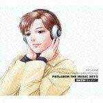 アニメソング, その他  PATLABOR TVNEW OVA 20th ANNIVERSARY PATLABOR THE MUSIC SET-2