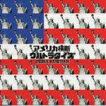 【送料無料】アメリカ横断ウルトラクイズ オリジナルサウンドトラック [ (オリジナル・サウンド...