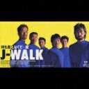 1992年の男性カラオケ人気曲ランキング第3位 JAYWALKの「何も言えなくて・・・夏」を収録したCDのジャケット写真。