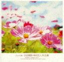 【送料無料】ジャズで聴く吉田美和・中村正人作品集
