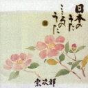 【送料無料】日本のうた こころのうた 第3集 ~われは海の子~