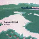 藍坊主(あおぼうず)のカラオケ人気曲ランキング第2位 「テールランプ」を収録したアルバム「ハナミドリ」のジャケット写真。
