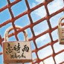 カラオケ レゲエ人気曲第4位  湘南乃風の「恋時雨」のジャケット写真。