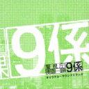 【送料無料】警視庁捜査一課9係 オリジナル・サウンド・トラック