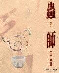 【送料無料】蟲師 二十六譚 Blu-ray BOX[5枚組]【Blu-ray】 [ 中野裕斗 ]