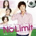 No Limit〜地面にヘディング〜オリジナル・サウンドトラック(CD+DVD)