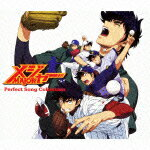 メジャー Perfect Song Collection(2CD+DVD) [ (アニメーション) ]