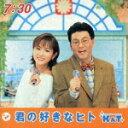 フジテレビ系「朝の人気情報番組」「めざましテレビ」10周年プロジェクト::君の好きなヒト
