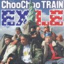 EXILE(エグザイル)のカラオケ人気曲ランキング第6位 シングル曲「Choo Choo TRAIN」のジャケット写真。