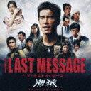 THE LAST MESSAGE-ザ・ラストメッセージ-海猿 オリジナル サウンドトラック