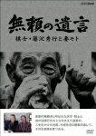 無頼の遺言 棋士・藤沢秀行と妻モト