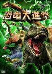 【送料無料】恐竜大進撃