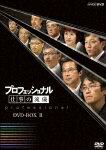 プロフェッショナル 仕事の流儀 第2期 DVD-BOX [10枚組]