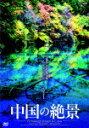 中国の絶景 九寨溝 黄龍 魔鬼城 神秘の湖沼群 シルクロードの秘境を旅する