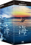【送料無料】NHKスペシャル 海 知られざる世界 DVD-BOX
