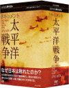 【送料無料】NHKスペシャル ドキュメント太平洋戦争 DVD-BOX