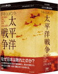 【楽天ブックスならいつでも送料無料】NHKスペシャル ドキュメント太平洋戦争 DVD-BOX [ 山本肇 ]