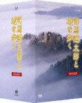 司馬遼太郎と城を歩く DVD BOX