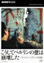 【送料無料】NHKスペシャル こうしてベルリンの壁は崩壊した ヨーロッパ・ピクニック計画 [ 萩...