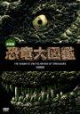 【送料無料】決定版!恐竜大図鑑 DVD-BOX
