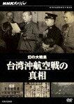 NHKスペシャル 幻の大戦果 台湾沖航空戦の真相