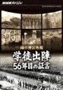 【送料無料】NHKスペシャル 雨の神宮外苑 学徒出陣・56年目の証言