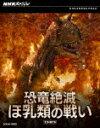 NHKスペシャル 恐竜絶滅 ほ乳類の戦い ブルーレイBOX【Blu-rayDisc Video】