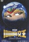【アニメ商品対象】劇場版 1000年女王