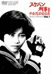 スケバン刑事3 少女忍法帖伝奇 VOL.1 [ 浅香唯 ]