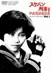 スケバン刑事3 少女忍法帖伝奇
