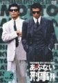 もっとあぶない刑事 vol.2