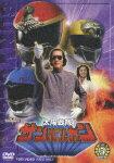 スーパー戦隊シリーズ::太陽戦隊サンバルカン VOL.5 最終巻