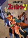 【送料無料】【アニメ商品対象】超電磁ロボ コン・バトラーV DVD-BOX