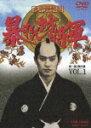 DVD『吉宗評判記暴れん坊将軍第一部傑作選VOL.1』