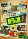 鉄子の旅 DVD