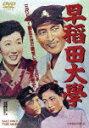 DVD『早稲田大学』
