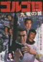 DVD『ゴルゴ13 九竜の首』