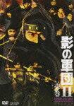 影の軍団2 COMPLETE DVD 壱 [ 千葉真一 ]
