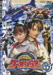 スーパー戦隊シリーズ::炎神戦隊ゴーオンジャー VOL.9