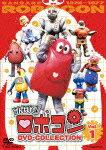 【送料無料】がんばれ!!ロボコン DVD-COLLECTION VOL.1 [ 大野しげひさ ]