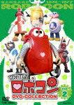 【送料無料】【ポイント2倍アニメキッズ】がんばれ!!ロボコン DVD-COLLECTION VOL.2(初回生産...
