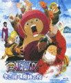ワンピース THE MOVIE エピソード オブ チョッパー + 冬に咲く、奇跡の桜【Blu-ray】