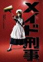 【送料無料】メイド刑事 DVD-BOX
